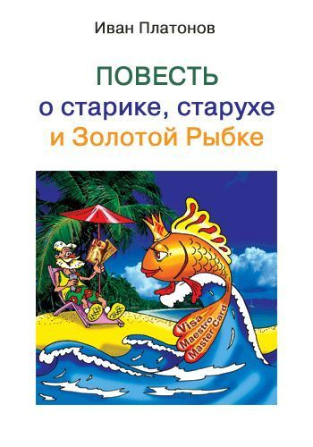 Иван Платонов - Повесть о старике, старухе и Золотой Рыбке