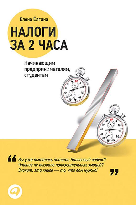 Скачать Налоги за два часа быстро