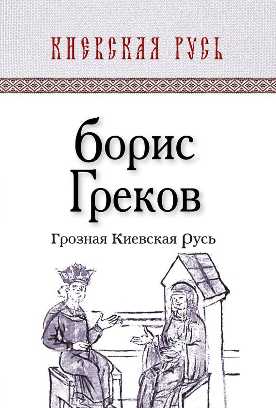 Борис Дмитриевич Греков Грозная Киевская Русь александр пресняков киевская русь