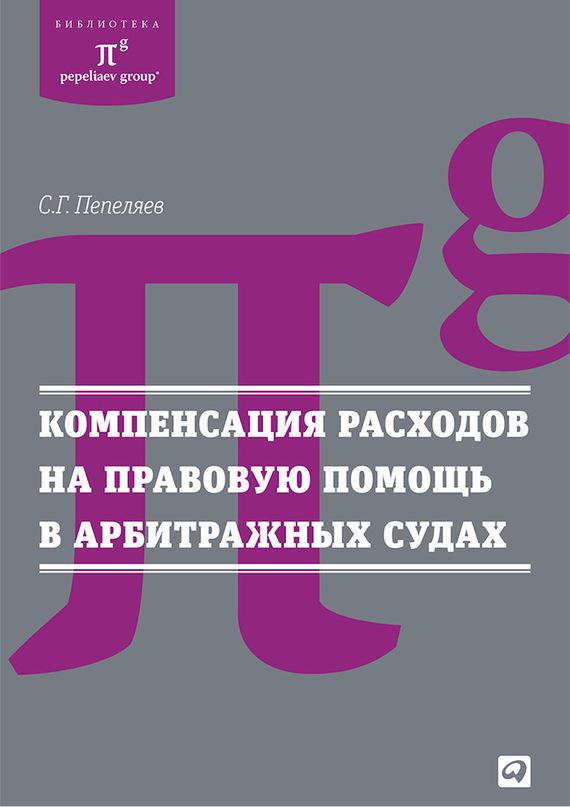Компенсация расходов на правовую помощь в арбитражных судах - С. Г. Пепеляев