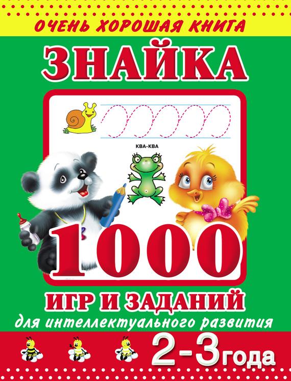 В. Г. Дмитриева Знайка. 1000 игр и заданий для интеллектуального развития. 2-3 года дневник развития ребенка от года до трех лет