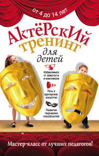 - Актерский тренинг для детей