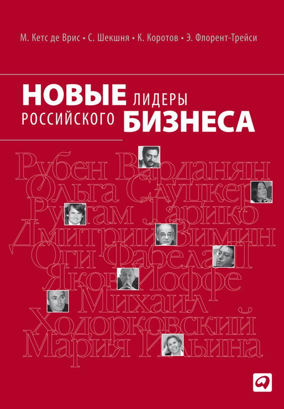Обложка книги Новые лидеры российского бизнеса, автор Шекшня, Станислав
