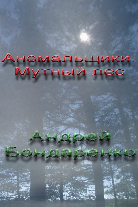 Андрей Бондаренко Мутный Лес авто в рассрочку в коми