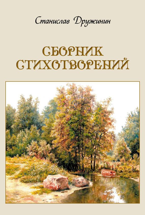 Сборник стихотворений - Станислав Дружинин