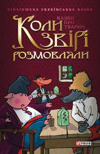 Сборник - Коли звірі розмовляли: Українські народні казки про тварин