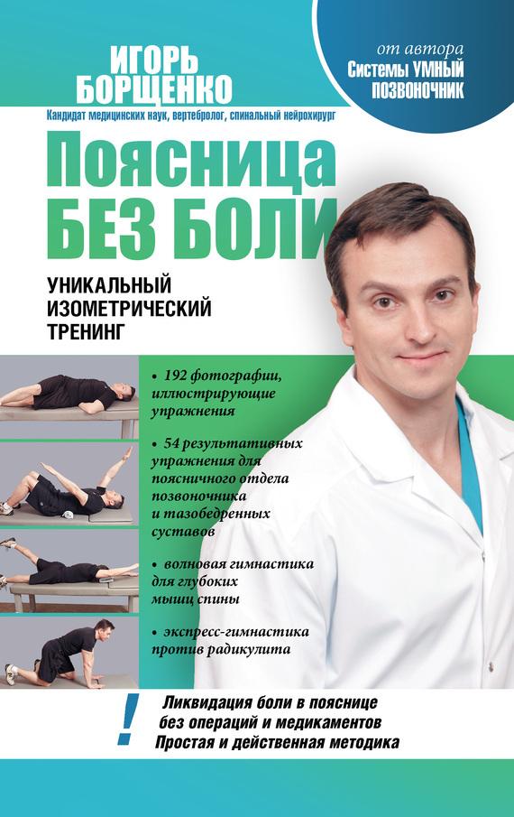 Игорь Борщенко Поясница без боли. Уникальный изометрический тренинг валентин дикуль упражнения для позвоночника для тех кто в пути