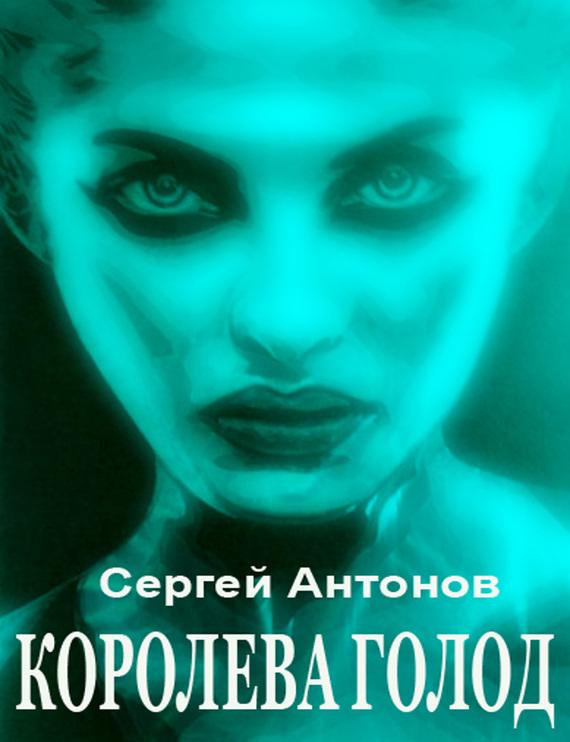 Королева голод (сборник) - Сергей Антонов