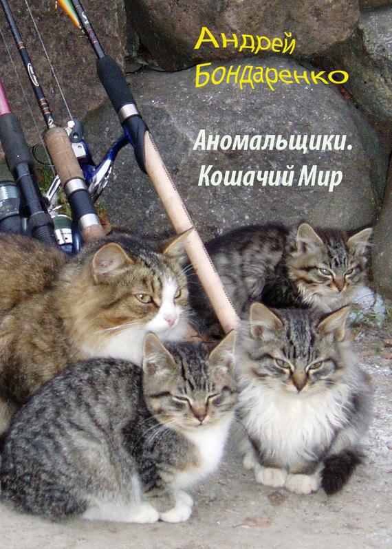 Кошачий Мир - Андрей Бондаренко