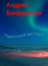 Бондаренко, Андрей  - Чукотский вестерн