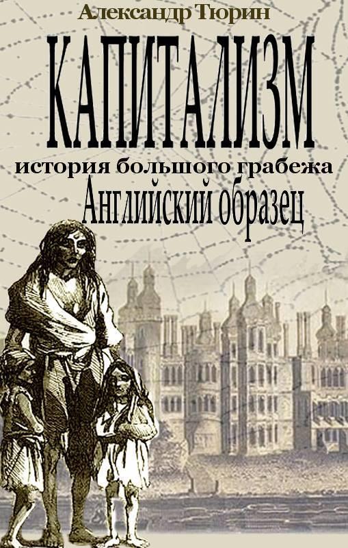 Александр Тюрин - Капитализм – история большого грабежа. Английский образец