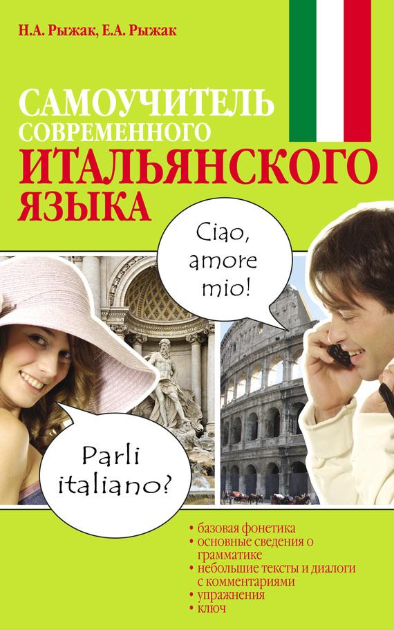 Скачать книги по итальянскому языку