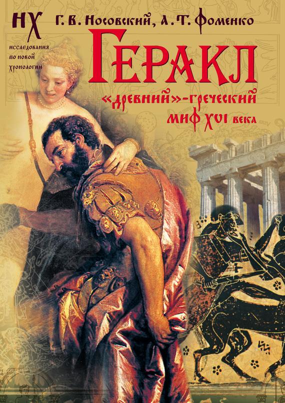 Обложка книги Геракл. «Древний»-греческий миф XVI века. Мифы о Геракле являются легендами об Андронике-Христе, записанными в XVI веке