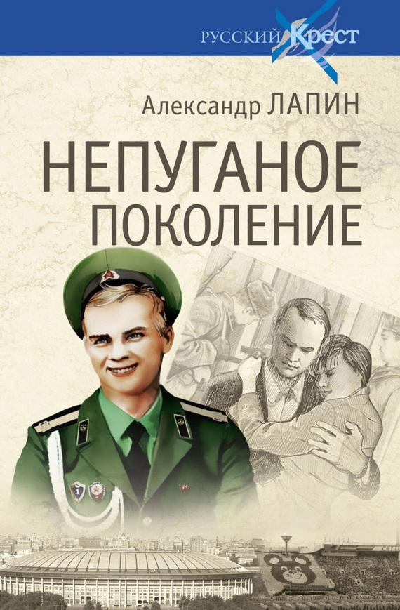 Александр Лапин Непуганое поколение