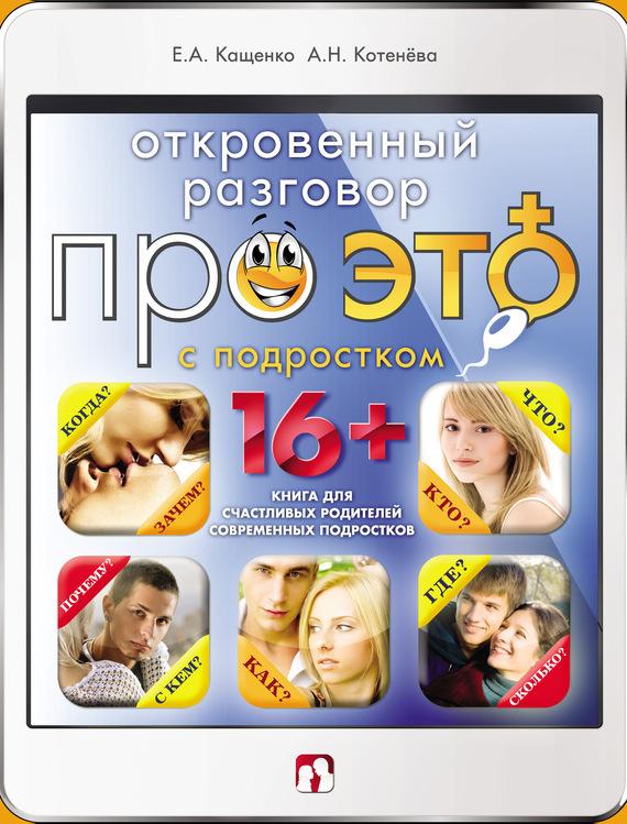 Откровенный разговор про это с подростком - Анна Котенёва