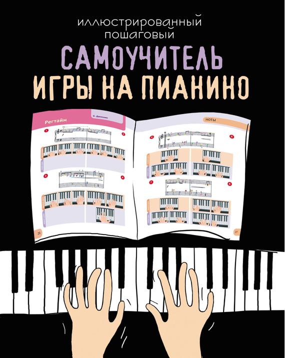 Иллюстрированный пошаговый самоучитель игры на пианино происходит быстро и настойчиво