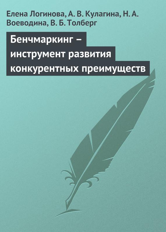 скачать книгу Елена Логинова бесплатный файл