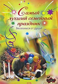 Самый лучший семейный праздник LitRes.ru 49.000