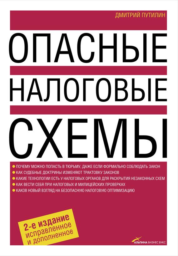интригующее повествование в книге Дмитрий Путилин