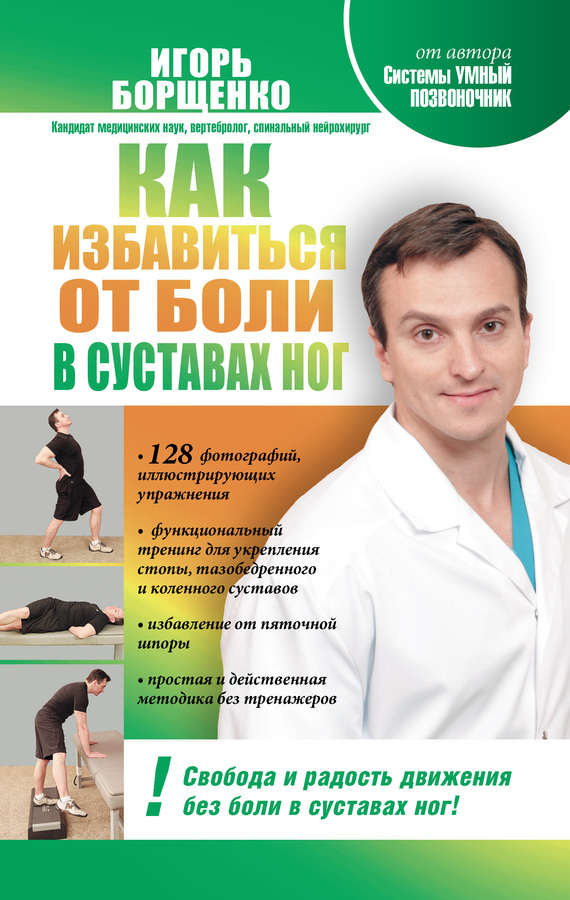 Игорь Борщенко Как избавиться от боли в суставах ног игорь борщенко поясница без боли уникальный изометрический тренинг
