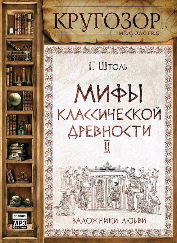 Мифы классической древности. Заложники любви - Генрих Штоль