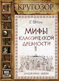 Штоль, Генрих  - Мифы классической древности. Заложники любви