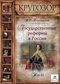 Ключевский, Василий Осипович  - Государственные реформы в России. Том 2