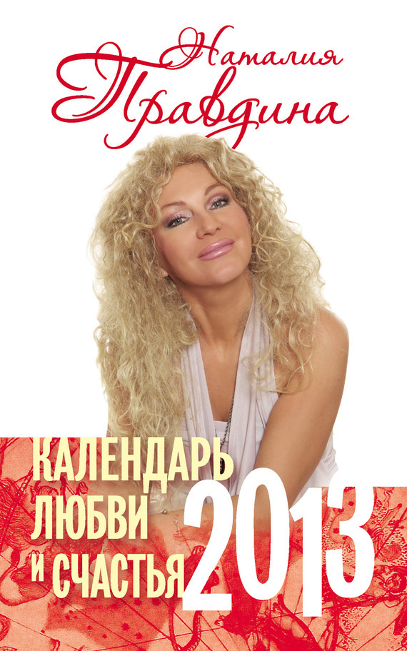 Правдина2013(мяг)Календарь любви,счастья