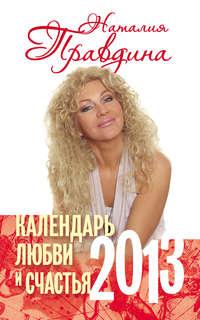 - Календарь любви и счастья. 2013
