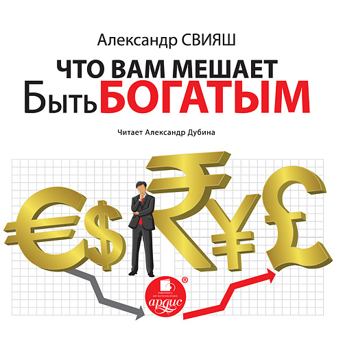 Что вам мешает быть богатым - Александр Свияш