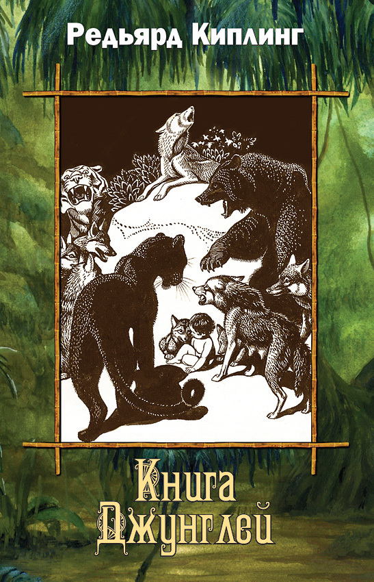 Редьярд Киплинг Книга Джунглей (сборник) миллан цезарь главная книга вожака стаи