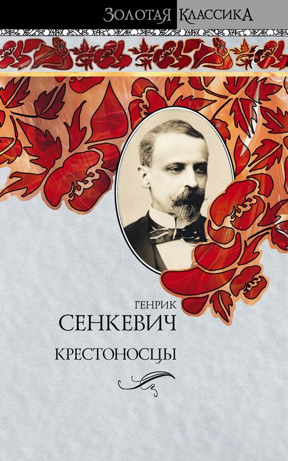 Генрик Сенкевич Крестоносцы генрик сенкевич огн м и мечом аудиокнига киев