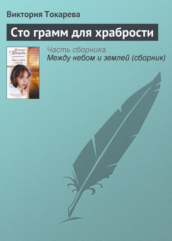 Обложка книги Сто грамм для храбрости, автор Токарева, Виктория