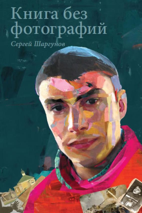 Сергей Шаргунов Книга без фотографий сергей шаргунов ура