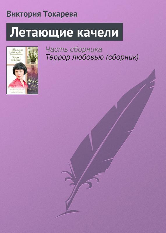 Обложка книги Летающие качели, автор Токарева, Виктория