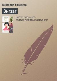 Токарева, Виктория  - Зигзаг