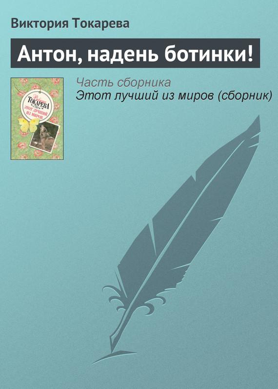 Обложка книги Антон, надень ботинки!, автор Токарева, Виктория