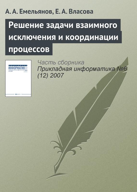 А. А. Емельянов Решение задачи взаимного исключения и координации процессов