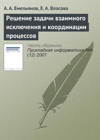 Емельянов, А. А.  - Решение задачи взаимного исключения и координации процессов