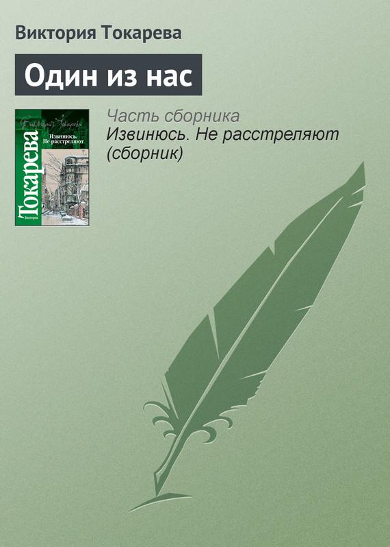 Обложка книги Один из нас, автор Токарева, Виктория