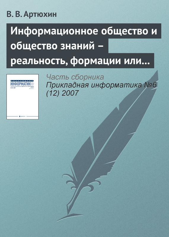 бесплатно Информационное общество и общество знаний - реальность, формации или концепции Скачать В. В. Артюхин