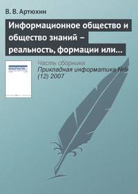 Артюхин, В. В.  - Информационное общество и общество знаний – реальность, формации или концепции?