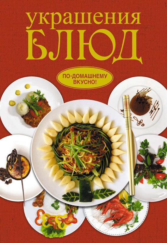 Анастасия Красичкова Украшения блюд