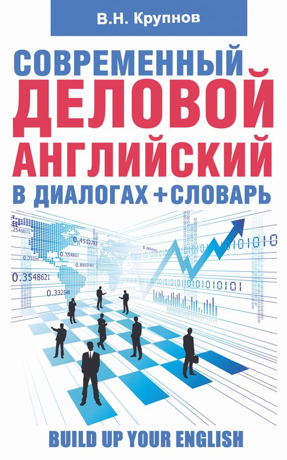 Современный деловой английский в диалогах + словарь - В. Н. Крупнов