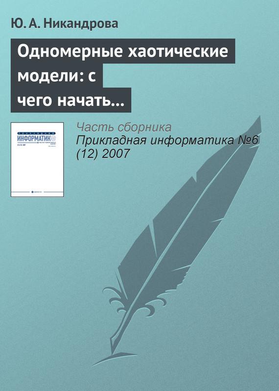 Ю. А. Никандрова бесплатно