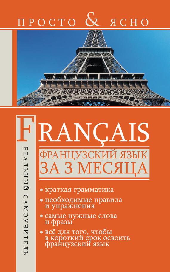 Скачать книгу французский язык