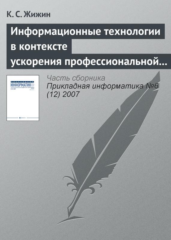К. С. Жижин бесплатно