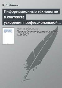 Жижин, К. С.  - Информационные технологии в контексте ускорения профессиональной подготовки специалиста