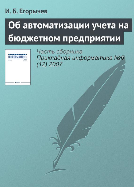 И. Б. Егорычев бесплатно