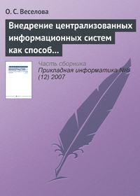 Веселова, О. С.  - Внедрение централизованных информационных систем как способ реинжиниринга бизнес-процессов операторов связи
